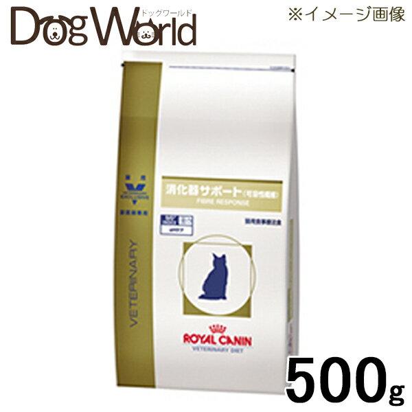 ロイヤルカナン 猫用 療法食 消化器サポート 【可溶性繊維】 500g