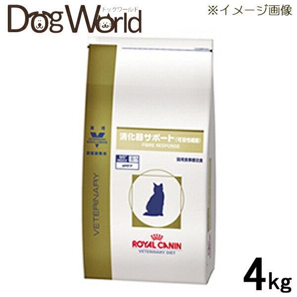 ロイヤルカナン 猫用 療法食 消化器サポート 【可溶性繊維】 4kg