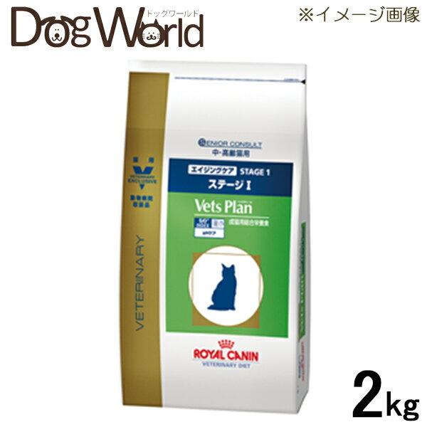 ロイヤルカナン ベッツプラン 猫用 準療法食 エイジングケア ステージ1 2kg