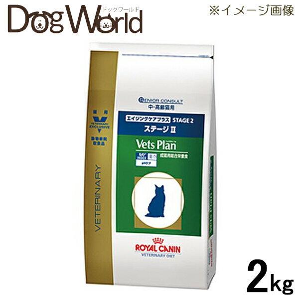 ロイヤルカナン ベッツプラン 猫用 準療法食 エイジングケアプラス ステージ2 2kg