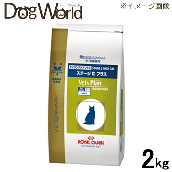 ロイヤルカナン ベッツプラン 猫用 準療法食 エイジングケアプラス ステージ2 プラス 2kg
