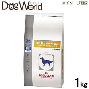 ロイヤルカナン犬用療法食消化器サポート低脂肪1kg