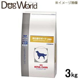 ロイヤルカナン 食事療法食 犬用 消化器サポート 低脂肪 3kg