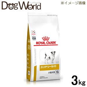 ロイヤルカナン食事療法食犬用ユリナリーS/O小型犬用Sドライ3kg