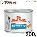 【ばら売り】 ロイヤルカナン 食事療法食 犬用 低分子プロテイン 缶詰 200g