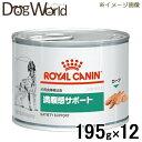 ロイヤルカナン 食事療法食 犬用 満腹感サポート 缶詰 195g×12
