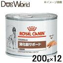 ロイヤルカナン 食事療法食 犬用 消化器サポート 低脂肪 缶詰 200g×12