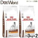 [2袋セット]ロイヤルカナン 食事療法食 犬用 消化器サポート 低脂肪 ドライ 3kg