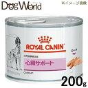 ロイヤルカナン 食事療法食 犬用 心臓サポート2 缶詰 200g