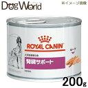 ロイヤルカナン 食事療法食 犬用 腎臓サポート 缶詰 200g