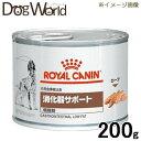 ロイヤルカナン 食事療法食 犬用 消化器サポート 低脂肪 缶詰 200g