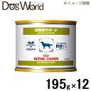 ロイヤルカナン 犬用 療法食 満腹感サポート 195g×12缶
