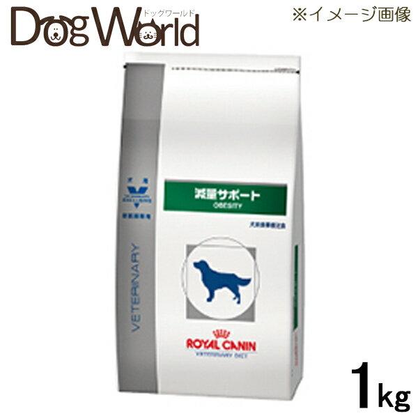 ロイヤルカナン 犬用 療法食 減量サポート 1kg