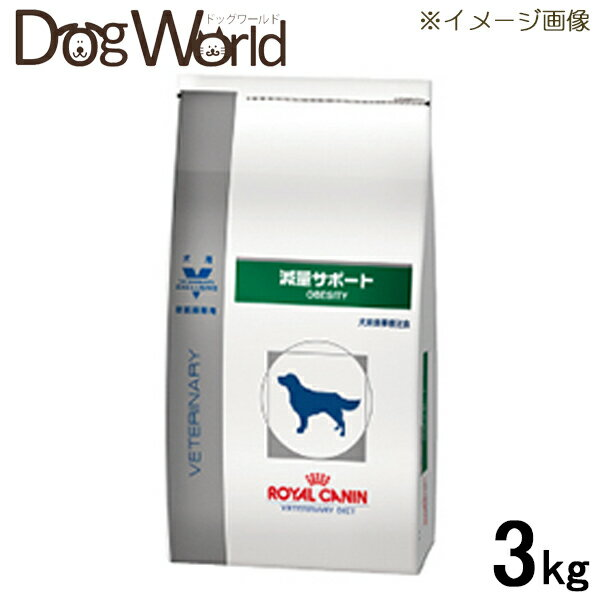 ロイヤルカナン 犬用 療法食 減量サポート 3kg