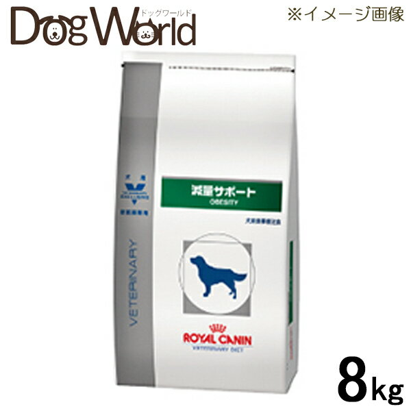 ロイヤルカナン 犬用 療法食 減量サポート 8kg