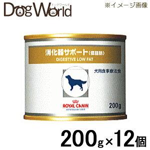 ロイヤルカナン犬用療法食消化器サポート低脂肪缶詰タイプ200g×12個
