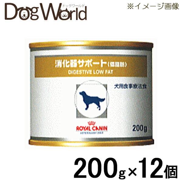ロイヤルカナン 犬用 療法食 消化器サポート 低脂肪 缶詰タイプ 200g×12個