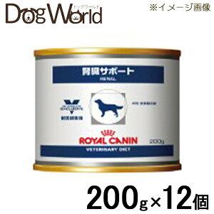 ロイヤルカナン 食事療法食 犬用 腎臓サポート 缶詰 200g×12