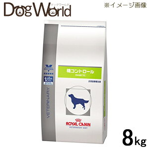 ロイヤルカナン犬用療法食糖コントロール8kg