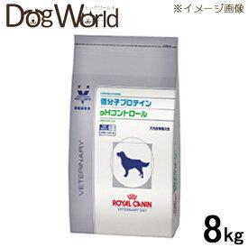 ロイヤルカナン 食事療法食 犬用 低分子プロテイン+pHコントロール ドライ 8kg