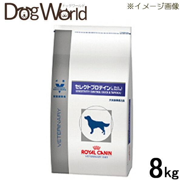 ロイヤルカナン 食事療法食 犬用 セレクトプロテイン ダック&タピオカ ドライ 8kg