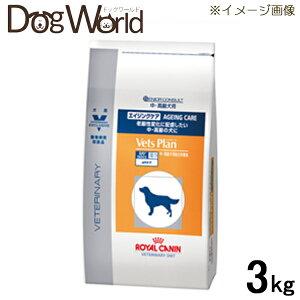 ロイヤルカナンベッツプラン犬用準療法食エイジングケア3kg