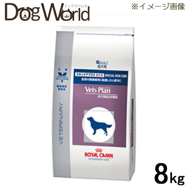 ロイヤルカナン ベッツプラン 犬用 準療法食 スキンケアプラス 成犬用 8kg