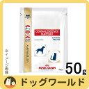 【ばら売り】 ロイヤルカナン 療法食 サプリメント 高栄養パウダー(犬・猫用) 50g