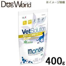 VetSolution(ベッツソリューション) 猫用 尿中シュウ酸塩サポート 400g