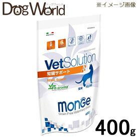 VetSolution(ベッツソリューション) 猫用 腎臓サポート 400g