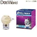 ビルバック 猫用 フェリウェイ 専用拡散器+リキッド
