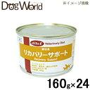 ペティエンス リカバリーサポート 160g×24缶 [2007] 【犬・猫用療法食】