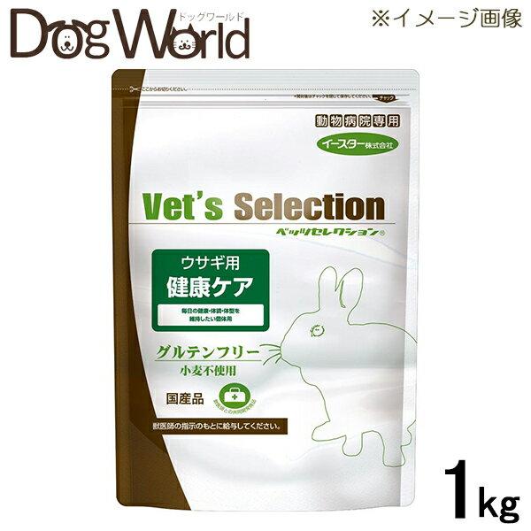 イースター ベッツセレクション ウサギ用 健康ケア (旧M.Sダイエット) 1kg(250g×4)