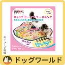 SPORT PET キャッチ ミー イフ ユー キャン2 【猫用おもちゃ】