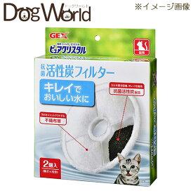 ジェックス ピュアクリスタル 抗菌活性炭フィルター 猫用 2個入り