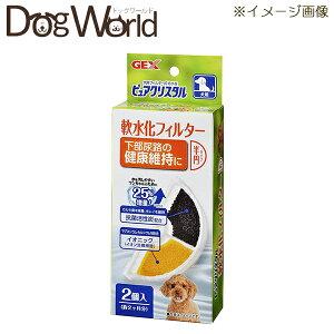 ジェックスピュアクリスタル軟水化フィルターサークル・ケージ子犬用