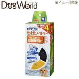 ジェックス ピュアクリスタル軟水化フィルター 半円タイプ 犬用 4個入り