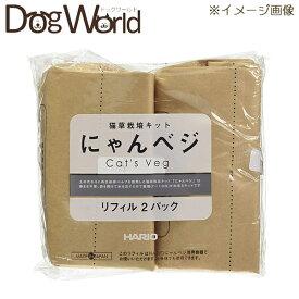 ハリオ 猫草栽培キット にゃんベジ リフィル 2個パック