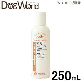 日本全薬工業 オーツシャンプー エクストラ 250ml