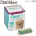 日本全薬工業 オーラベット L 14個入り 【犬用デンタルガム】