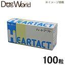 日本全薬工業 犬猫用栄養補助食品 ハートアクト 10粒×10シート