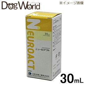 日本全薬工業 ニューロアクト 犬猫用 30mL
