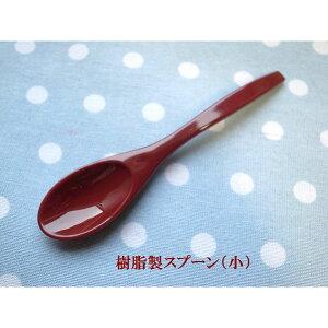 なめらか平スプーン小【赤】プラスチックスプーン樹脂製茶碗蒸しコーヒーヨーグルト