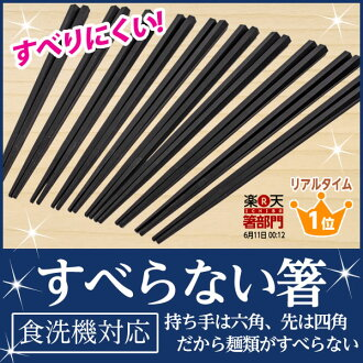 Chopsticks for chopstick slip eco-chopsticks food washing machine for 10-Zen on 22.5 cm dishwasher machine cleaning machine for tableware washing machine for chopsticks 10P13oct13_b