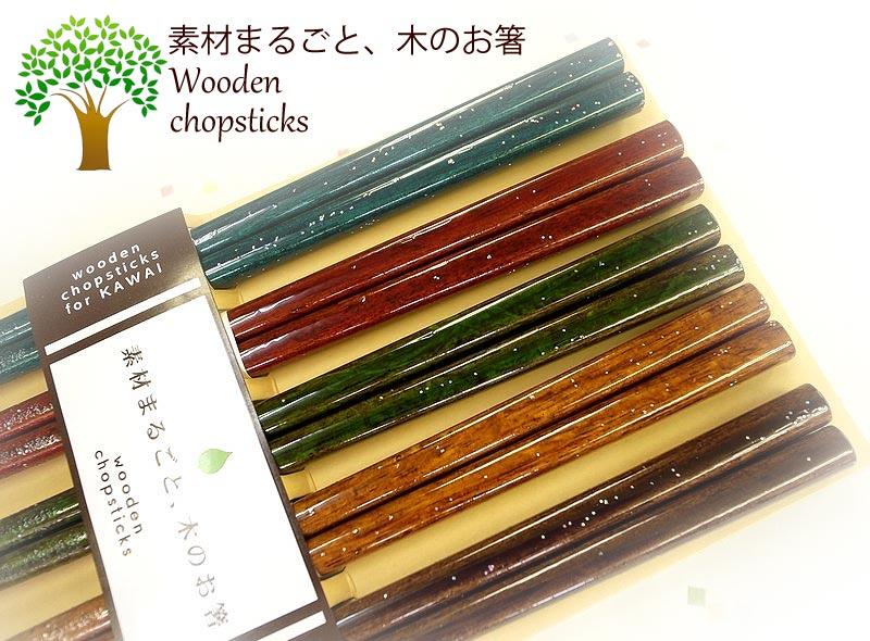 【メール便で送料無料】フレンチカントリー 5膳セット若狭塗り箸