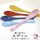 食べやすいスプーン 大 樹脂製 パステル5色 (5本セット)日本製 カレースプーン 普段使い 食洗機対応/プラスチック/大…