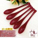 食べやすいスプーン 樹脂製 送料無料 【赤 5本セット】ぽっきり ポッキリ 【日本製】牛丼屋さんのスプーン プラスチッ…