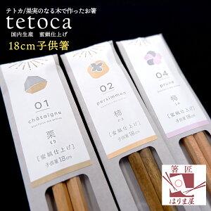 tetoca テトカ 蜜蝋仕上げ箸(栗・柿・梅)八角箸  【子供箸】普段使い プレゼント 自然派 木 木製 日本製