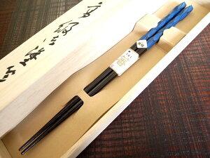 【父の日箸ギフト】鎌倉亀甲黒檀青一膳桐箱入りプレゼントお箸若狭塗り箸