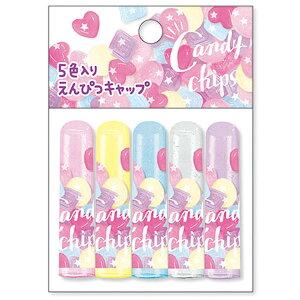 【メール便 OK】 鉛筆 キャップ 女の子 向け いっぱいのキャンディ ( Candy Chips ) MindWave おしゃれ で かわいい 文房具 の ドイブングテン